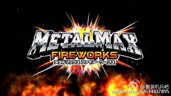 metalmax fireworks