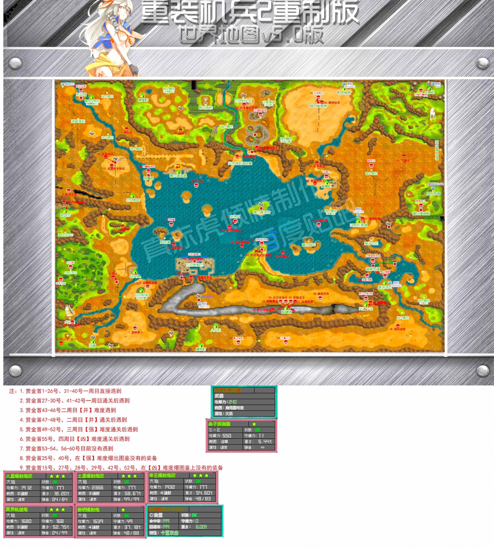 mm2r nex 世界地图(埋藏宝物 赏金首等)
