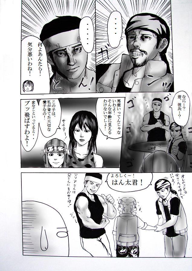重装机兵2同人漫画(马多篇)