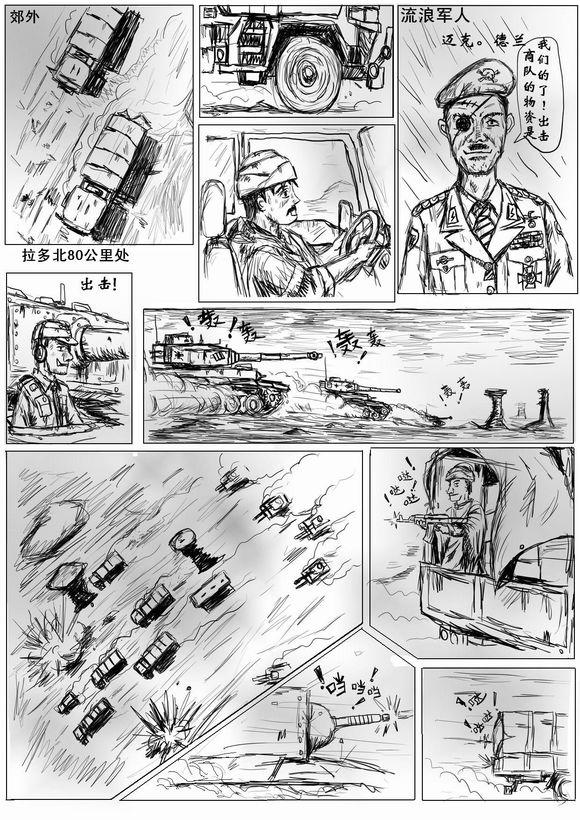 重装机兵同人漫画 老衲作品(一)