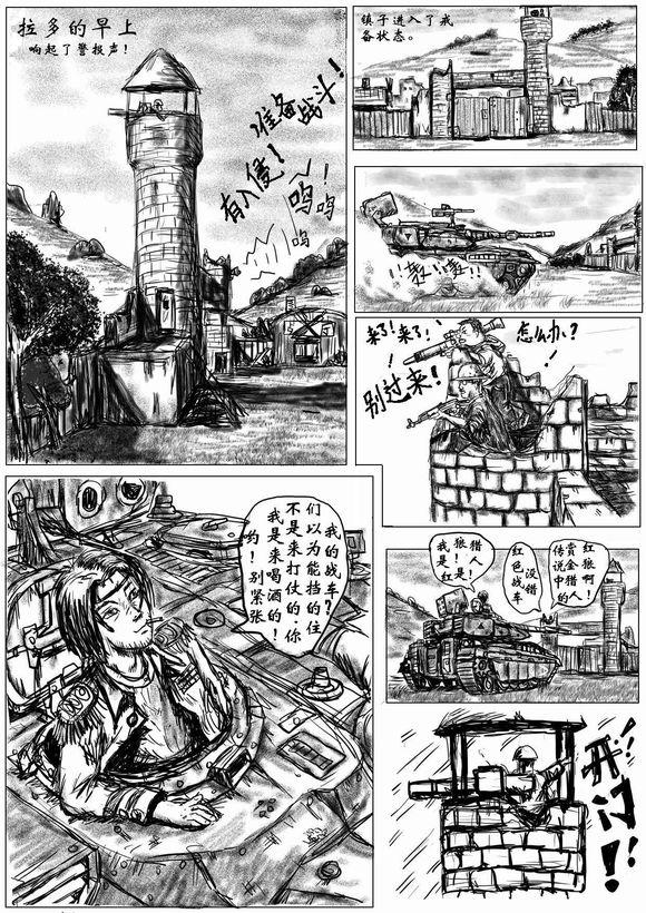 重装机兵同人漫画 老衲作品(二)