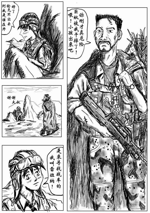 重装机兵同人漫画 老衲作品(四)