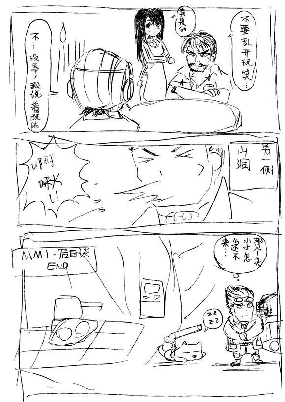 重装机兵1搞笑同人漫画