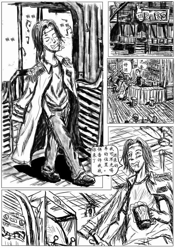 重装机兵同人漫画 老衲作品(三)