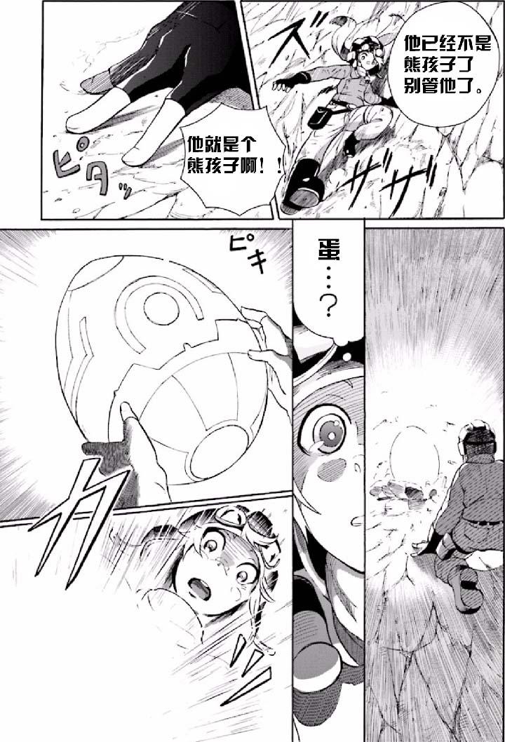 官方漫画 - METAL SAGA 流星的使者(1)汉化版