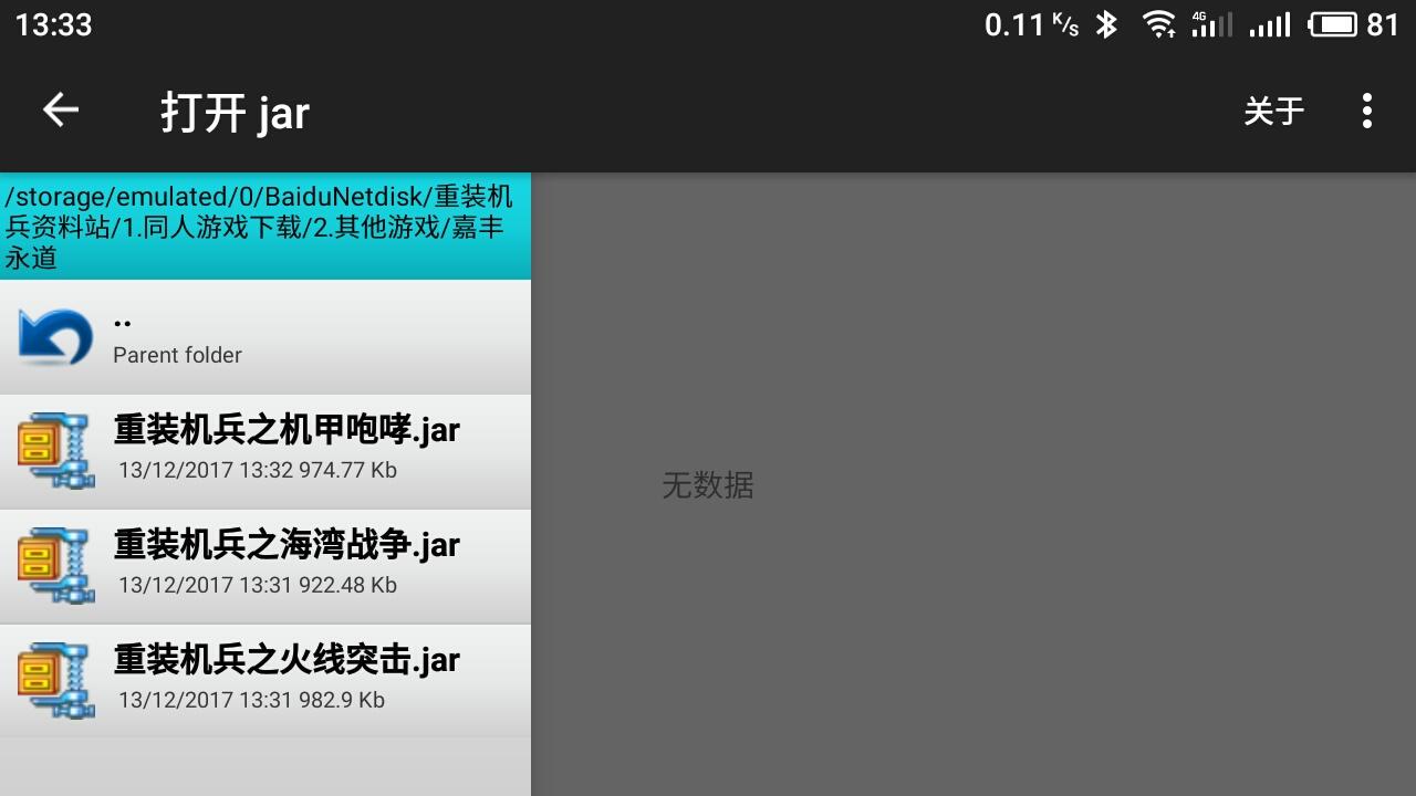 塞班java游戏安卓模拟器J2ME Loader下载(可运行机甲咆哮等