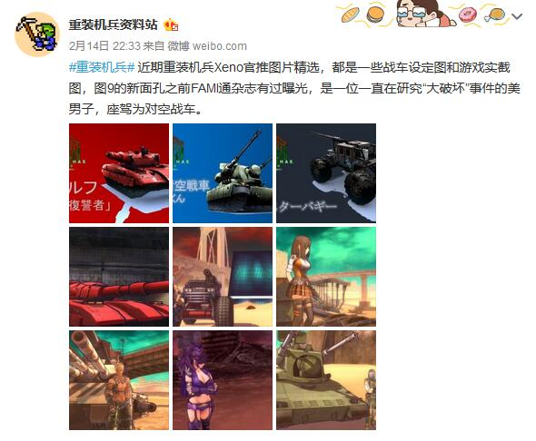 重装机兵xeno战斗界面曝光,狼车已成官推'日经'吉祥物(官方推特图精选2.19)