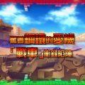 重装机兵XENO宣传PV(官方中文字幕)含720p视频下载