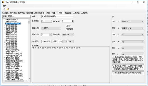 重装机兵4月光的歌姬(MM4)静态修改器下载 附使用教程