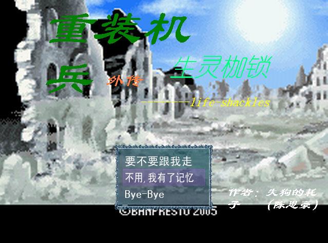 重装机兵外传之生灵枷锁-体验版 游戏下载