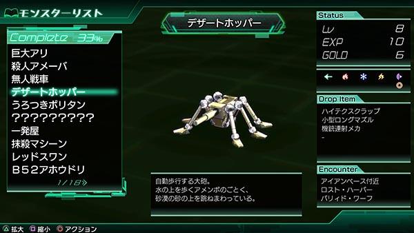 重装机兵Xeno试玩活动结束,7名角色6种职业正式对外公布