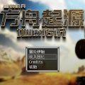 重装机兵方舟起源地底传说-修复版 游戏下载