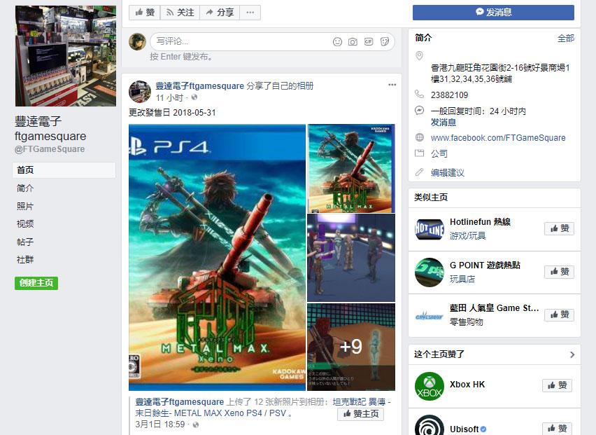 重装机兵Xeno繁体中文版跳票,预计5月31日发布?