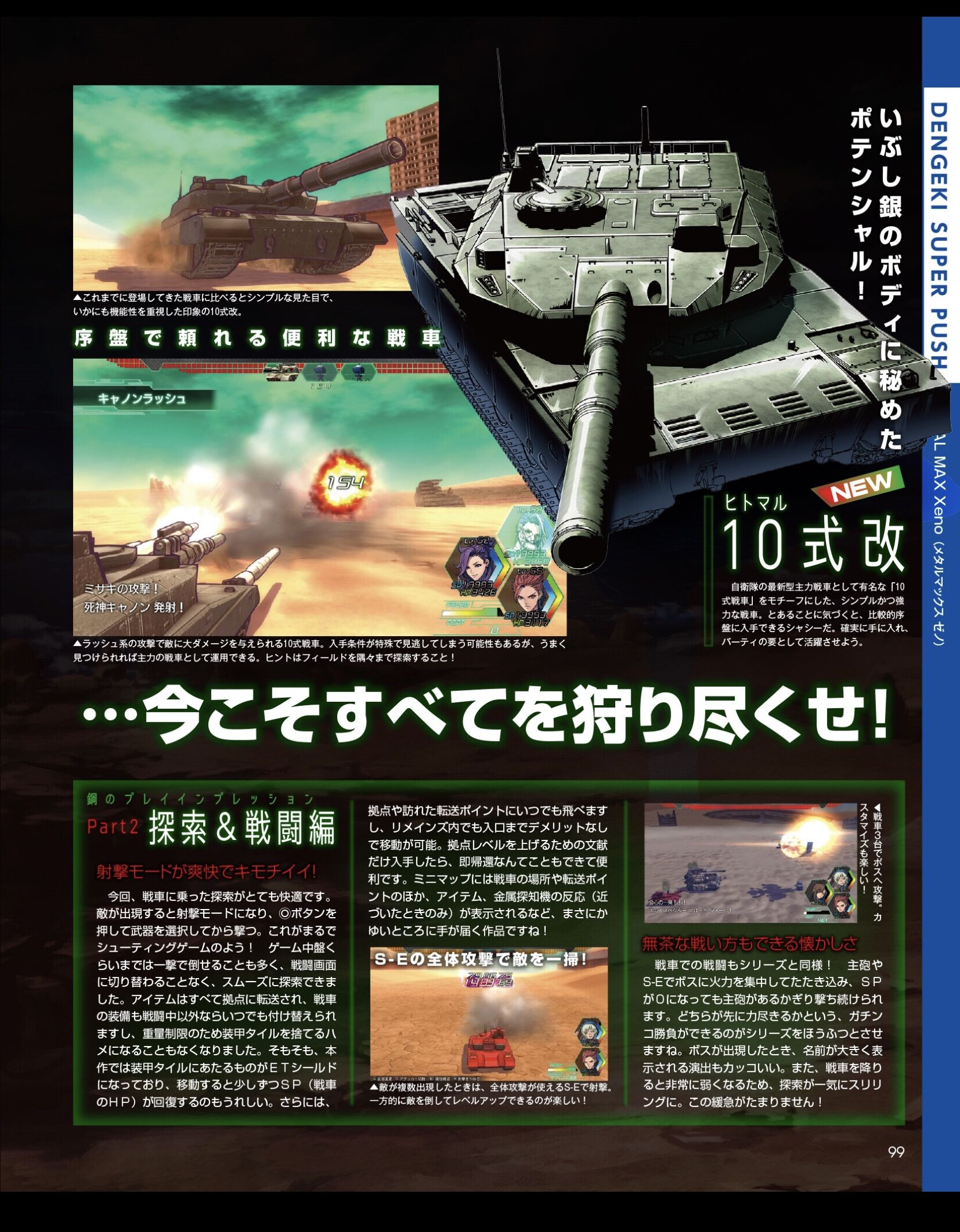 """新战车""""10式改""""公布,战车设计图要素公开!重装机兵Xeno电击PS杂志扫描图(2018-3-29)"""