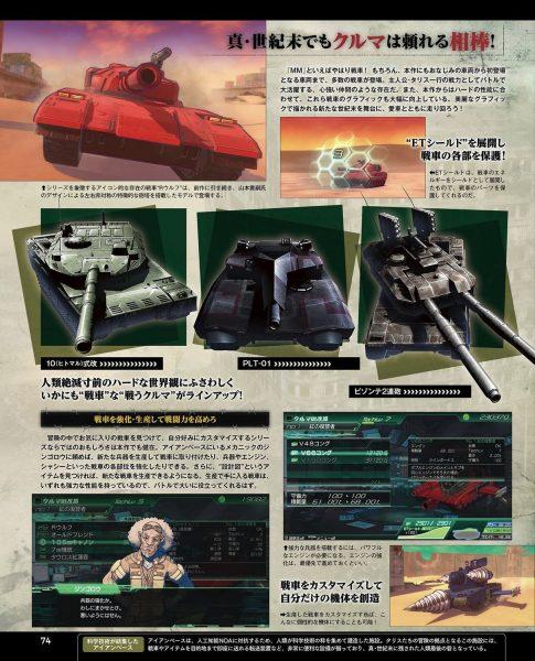 重装机兵Xeno全要素特辑(Fami通杂志扫图4-11)