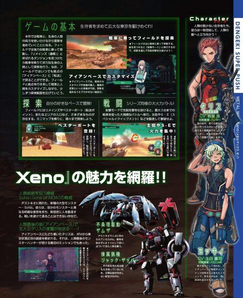 重装机兵Xeno全要素特辑(电击PS杂志扫图4-11)