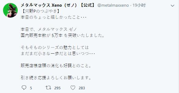 喜讯!重装机兵Xeno发售两日销量突破5万份