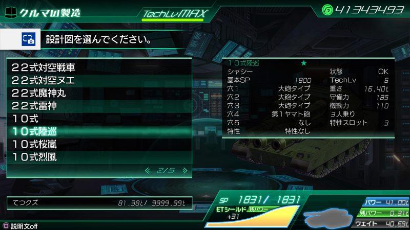 重装机兵Xeno全战车底盘设计图大全