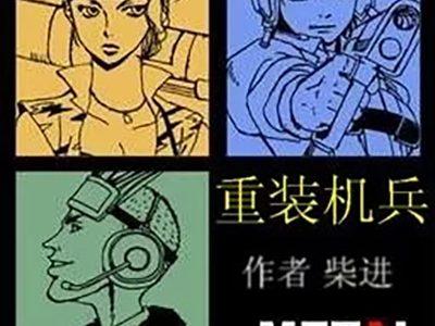 《重装机兵之少年猎人》英文版登陆海外网站|柴大官人文字屋