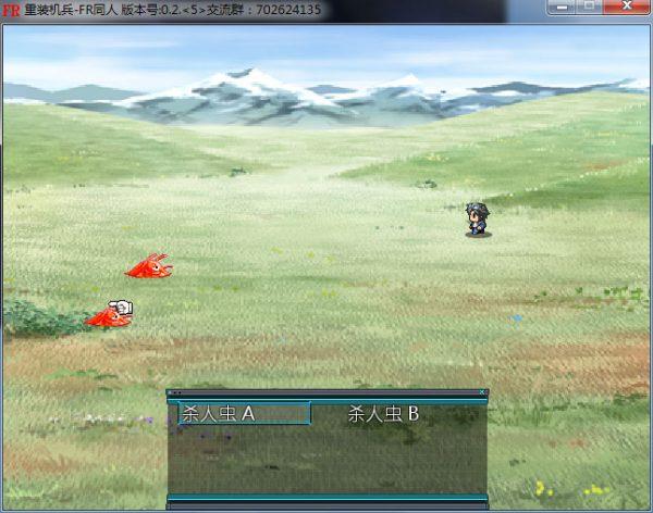 重装机兵FR v0.2 同人游戏下载