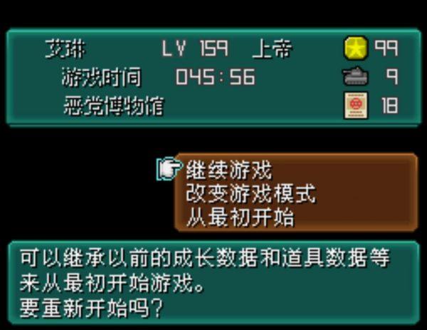 重装机兵2重制版 难十存档下载