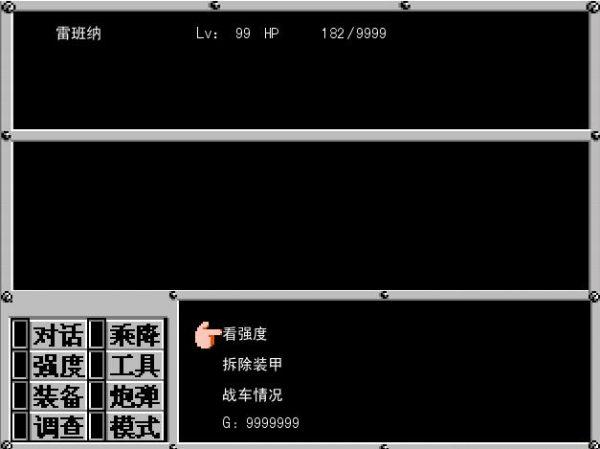 重装机兵梦想起飞99级无限金钱游戏存档