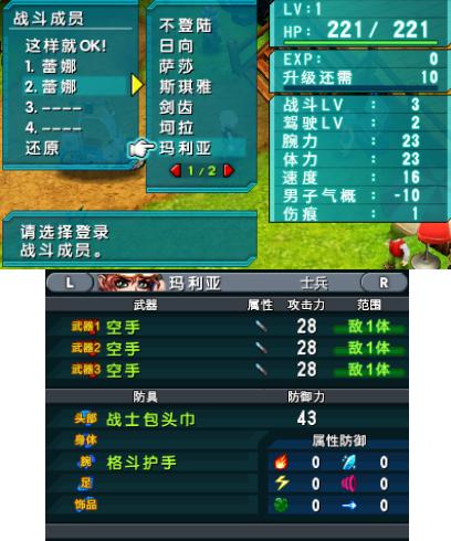 重装机兵4初始游戏存档(带全DLC人物)