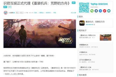 """《重装机兵:荒野的方舟》确认引入国内,""""重装机兵5""""或有新消息发布"""
