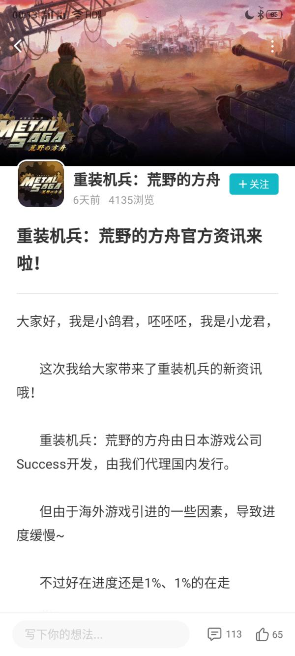《重装机兵:荒野的方舟》国内官方代理公布玩家QQ群