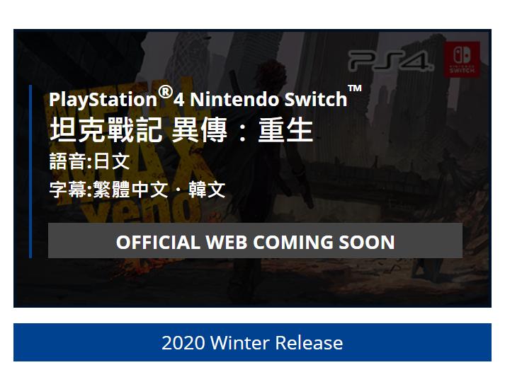 《重装机兵Xeno重生》繁体中文版将于12月24日发售,约合人民币343元