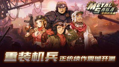 《重装机兵:荒野的方舟》将于9月29日开启Android内测