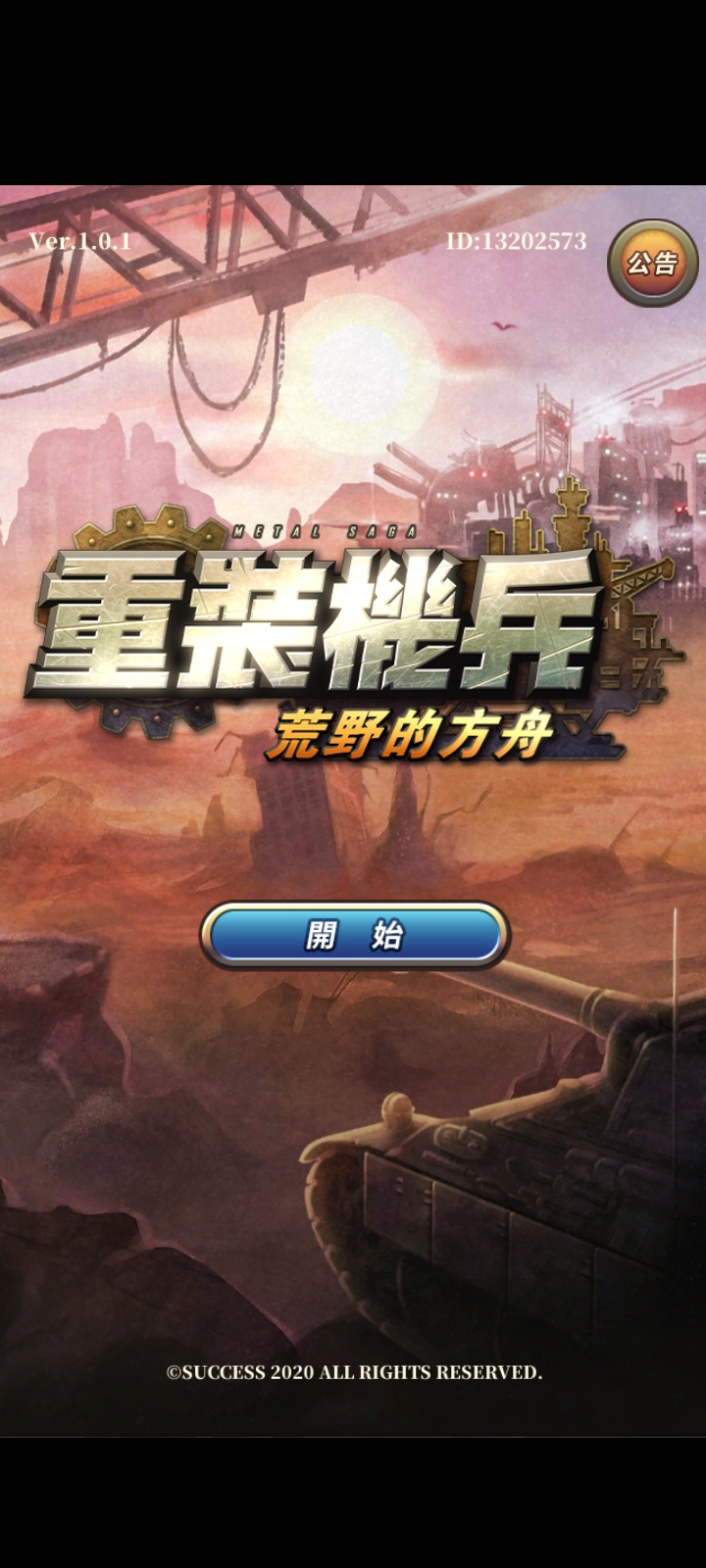 重装机兵:荒野的方舟 中文版不删档内测版 v1.0.1游戏下载