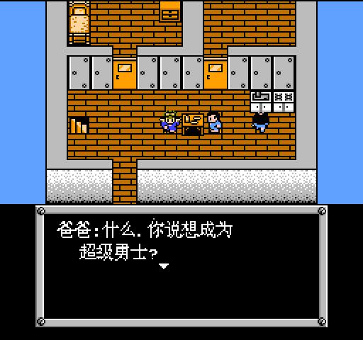重装机兵成年版 游戏下载(猎人、女战士角色头像改为狼 重装机兵1代修改版)