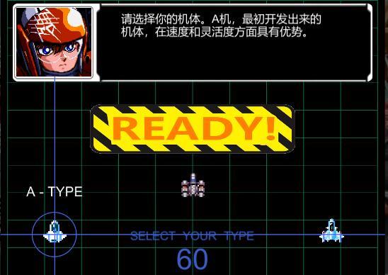 加纳战机重制版MAX(Aleste Gun MAX)0.97 游戏下载