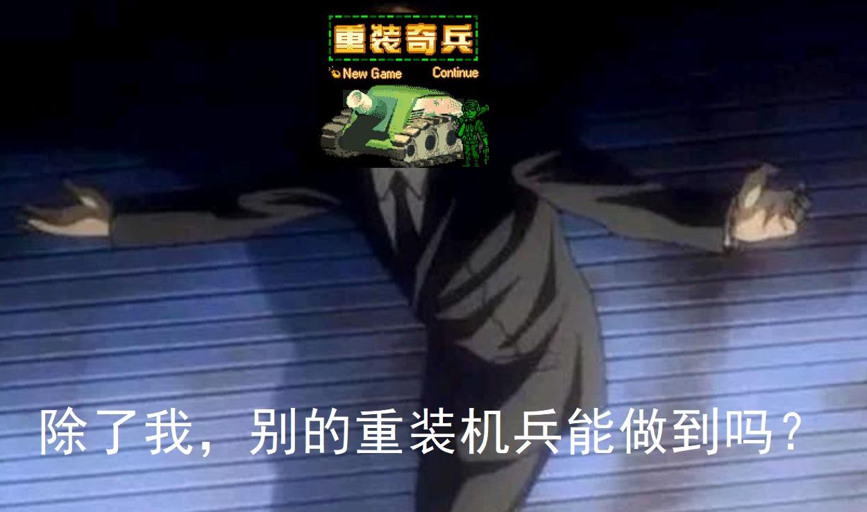 FC山寨游戏之谜:商店卖仙丹,尸体开战车的《重装机兵》你怕不怕?