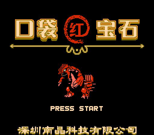 《口袋宝石红》南晶科技FC版口袋妖怪 游戏下载
