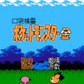 《口袋精灵金》火星科技FC版口袋妖怪 游戏下载