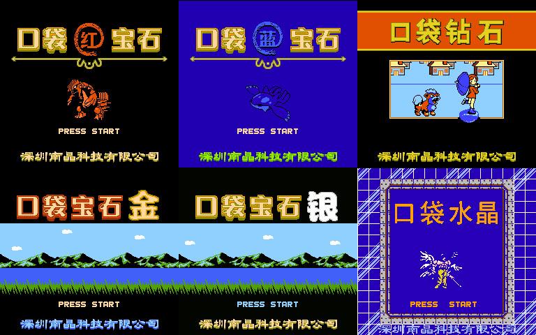 FC山寨游戏之谜:当年南晶科技《口袋妖怪》究竟抄得有多像原版?