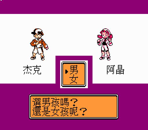 《口袋精灵水晶》火星科技FC版口袋妖怪 游戏下载