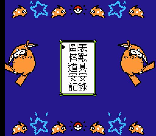 FC/NES宠物 - 红(外星科技版口袋妖怪)游戏下载