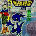 数码暴龙2翡翠版 游戏下载