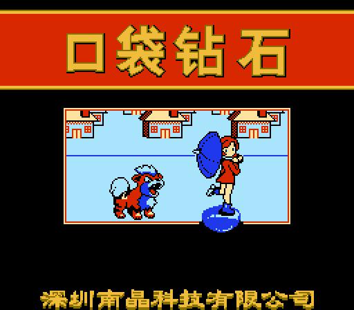 《口袋钻石》南晶科技FC版口袋妖怪 游戏下载