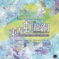 《东方虹龙洞》将于5月4日在Steam开放下载
