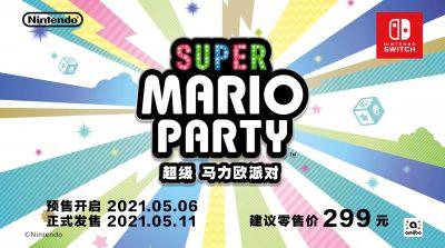 国行版《超级马力欧派对》将于5月11日正式发售